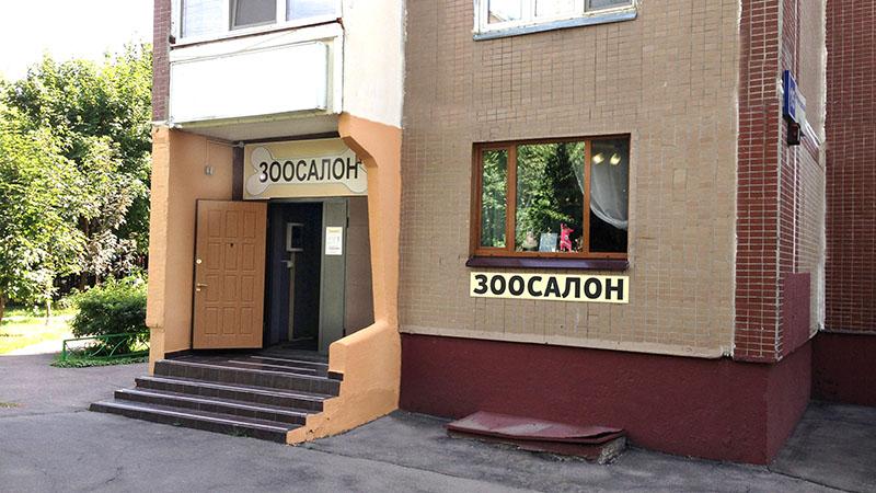 Зоосалон в Бутово